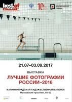 «Best of Russia-2016»