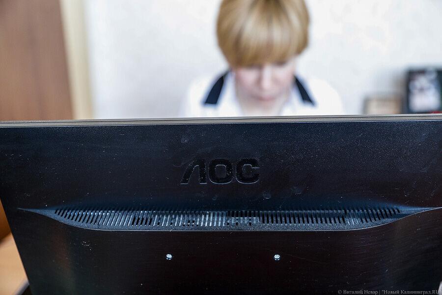 Россиянам предлагают совершать сделки в Интернете через аккаунт на Госуслугах