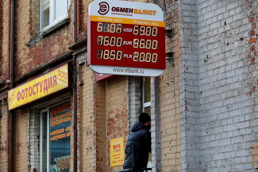 курс доллара калининград продажа карман выражается