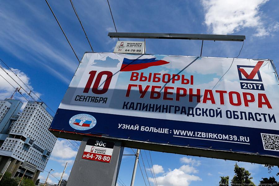 Избирком зарегистрировал первого кандидата надолжность губернатора Калининградской области