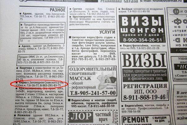 Знакомстве о читать в калининграде объявления