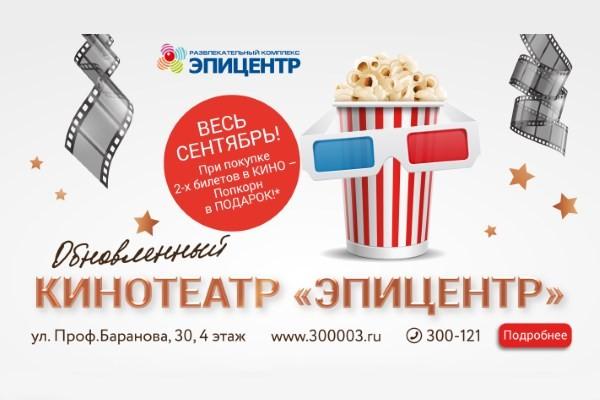 Цены на билеты в кино эпицентре афиша в театре чехова о табакова