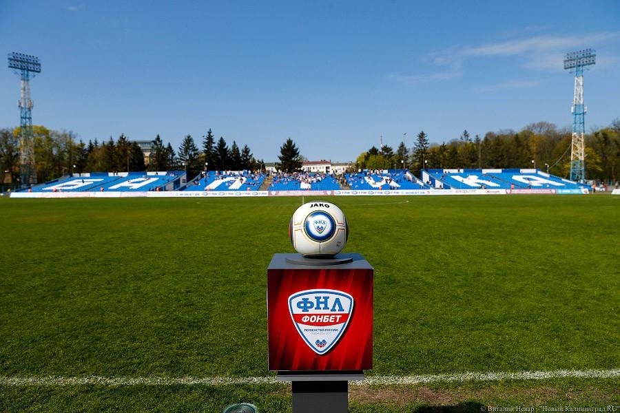 ФК «Енисей» навыезде разгромил калининградскую «Балтику»