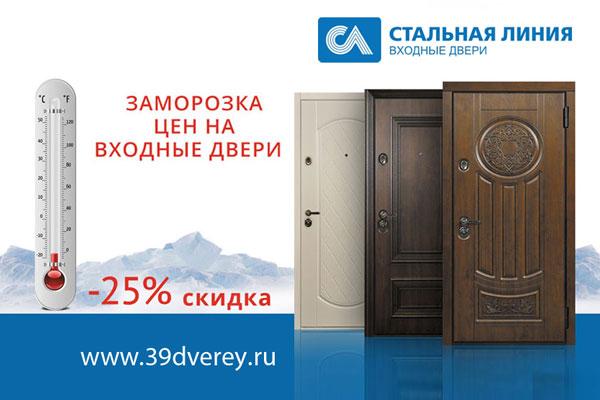 металлические входные двери с скидкой