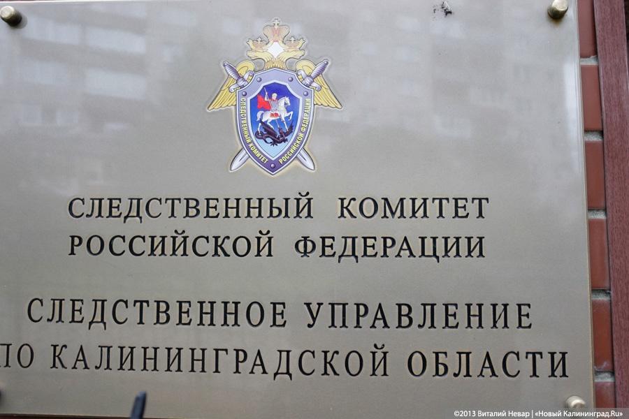 ВКалининграде ищут мужчину, который избил иограбил несовершеннолетнего
