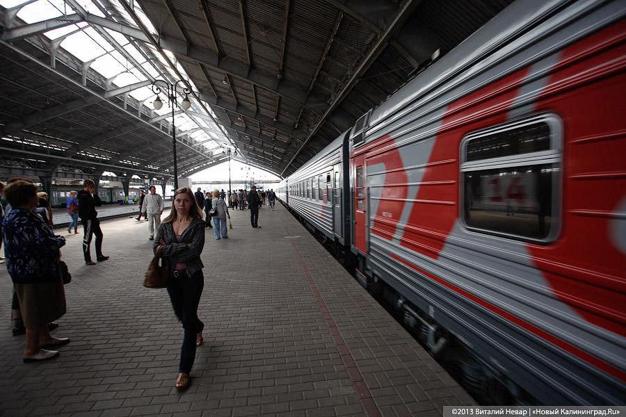 Что нужно для того чтобы купить билет в калининград на поезд самолетов москва киев цена билета