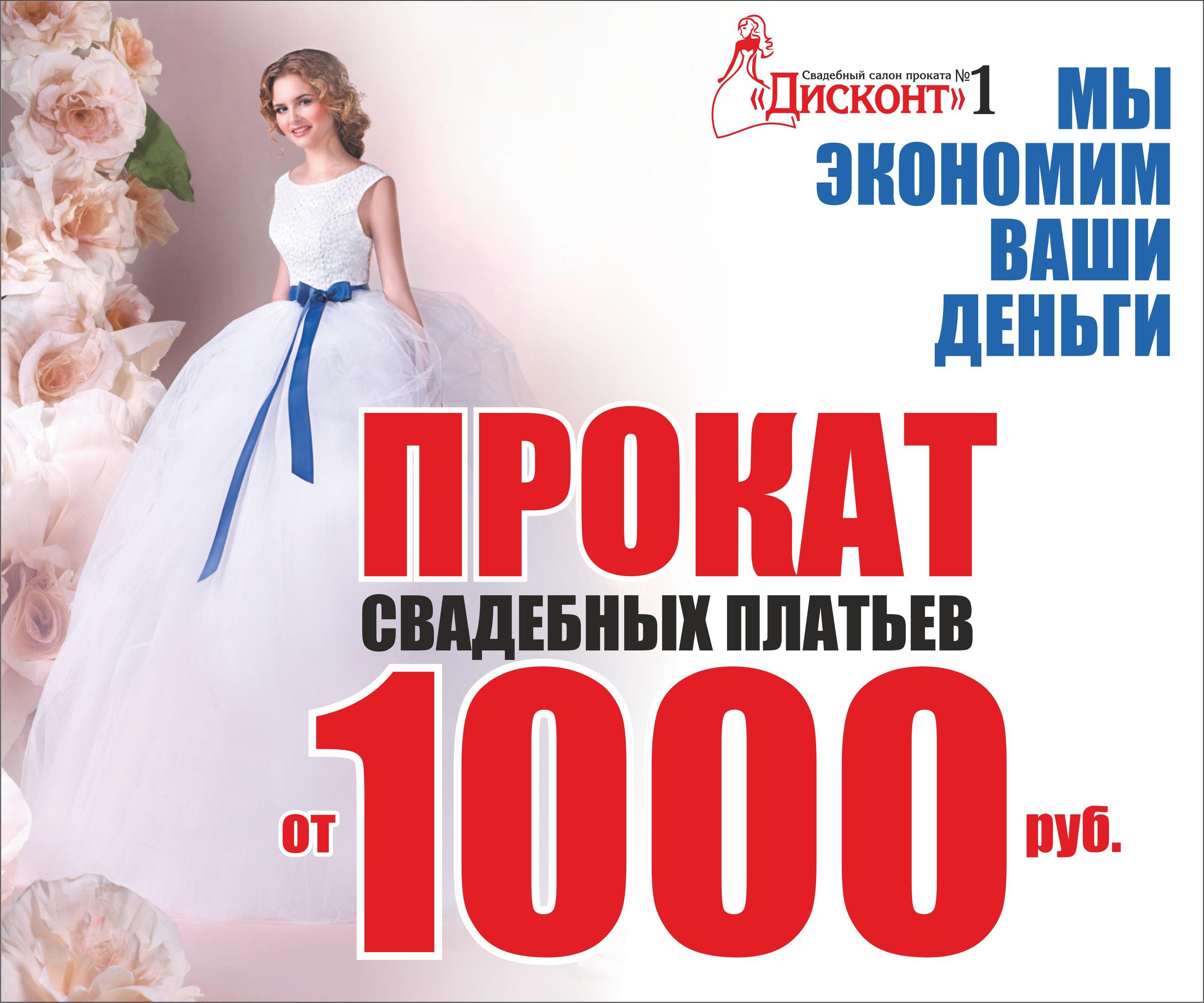 Дисконт свадебные платья калининград