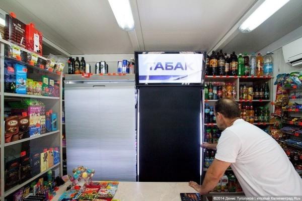 Импортные сигареты купить в калининграде жидкости для электронных сигарет оптом екатеринбург
