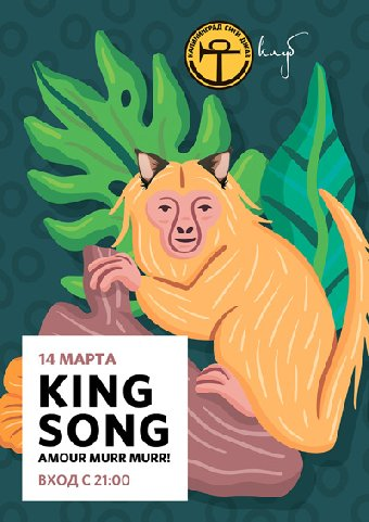 King Song