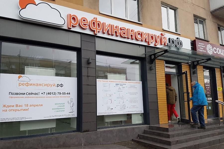 рефинансирование микрозаймов в калининграде займ с плохой кредитной историей 100 одобрение x-fin.ru