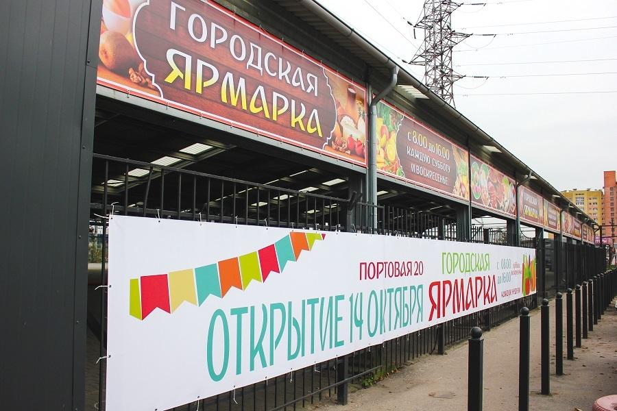 Знакомство Калининград Ярмарка