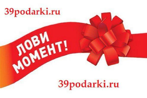 Подарки для мужчин и женщин от магазина «39podarki.ru»