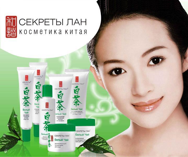 Секреты востока интернет магазин китайской косметики