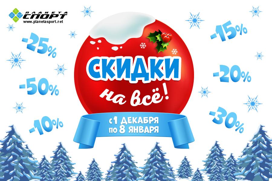 9fbf4f4e997c Новогодняя распродажа в магазинах «Планета Спорт» — скидки от 10% до 50% на  всё!