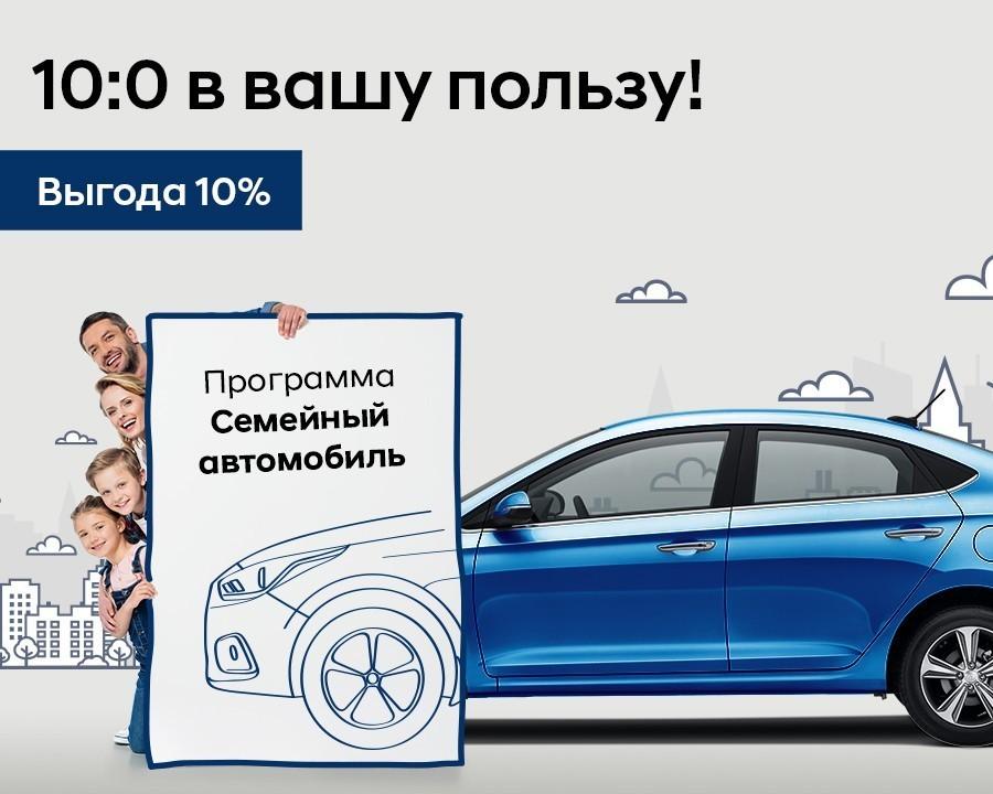 Купить авто в кредит с первоначальным взносом новосибирск