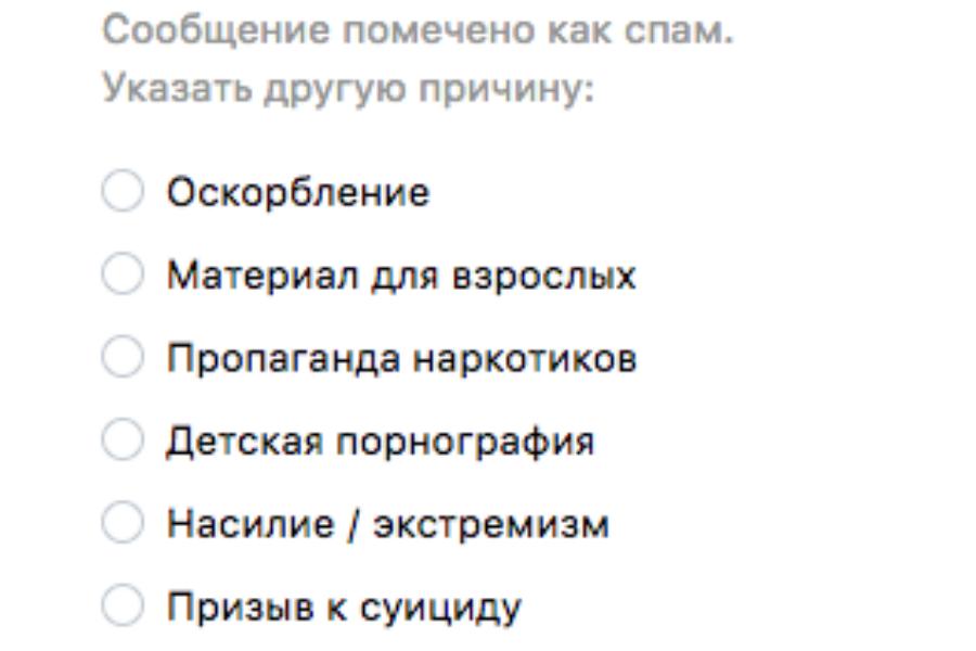 Юзеры «ВКонтакте» сейчас могут пожаловаться напризывы ксуициду всоцсети