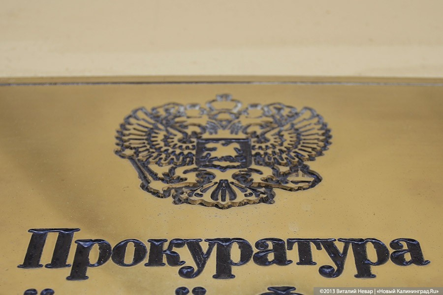 Калининградский паб накажут загрязный флаг Российской Федерации