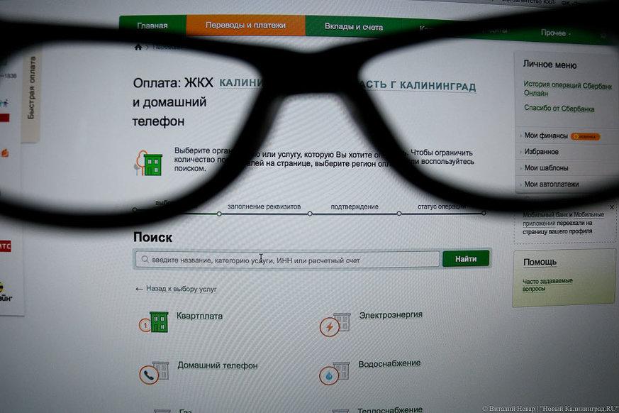 В Российской Федерации облегчили правила получения субсидий наоплату услуг ЖКХ