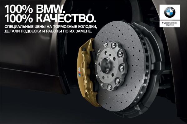 «Рус Моторс»: 100% BMW, 100% качества