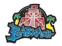 РК «Вавилон» приглашает на душевный, вкусный и недорогой бизнес-ланч