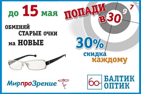 Логотип балтик-оптик