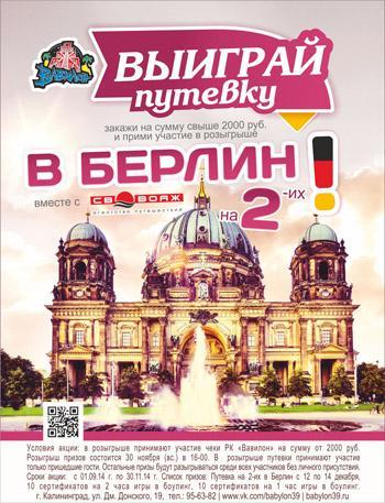 Выиграй поездку в Берлин на двоих от ЦОиР «Вавилон»