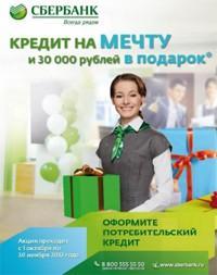 кредит 200 000 рублей сбербанк брать ли кредит в сбербанке отзывы