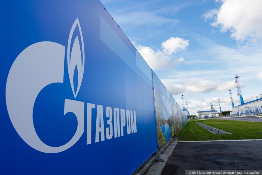 «Газпром» запланировал увеличить резерв газа вКалининграде вдвое