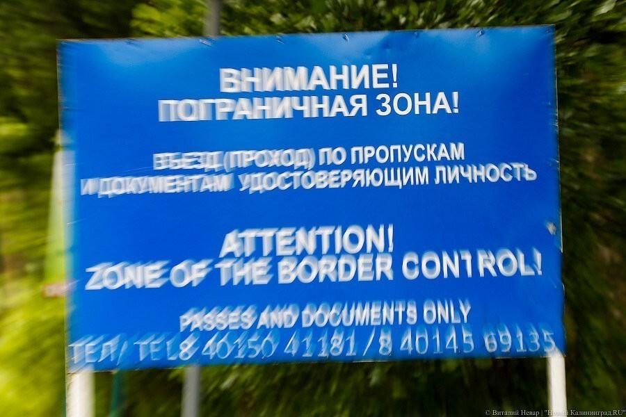 Въезжать в Калининградскую область по электронной визе смогут жители 53 стран. В том числе Польши