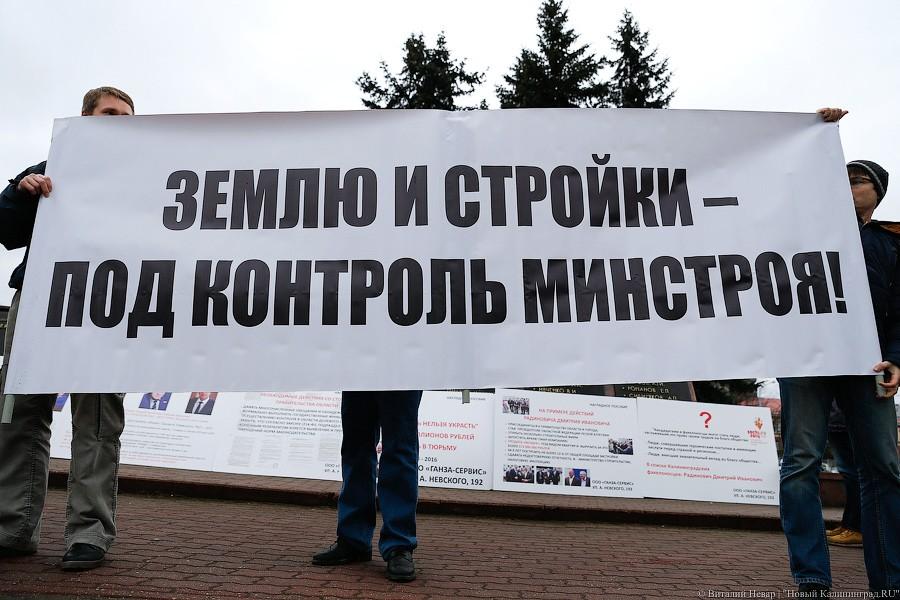 Скомпаниями, достраивающими дома для обманутых дольщиков вКалининграде, будут «расплачиваться» землёй