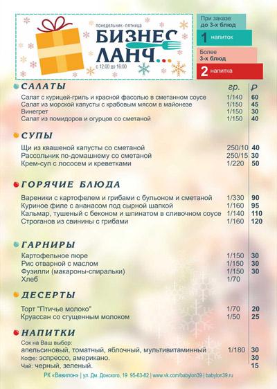Калининград варна