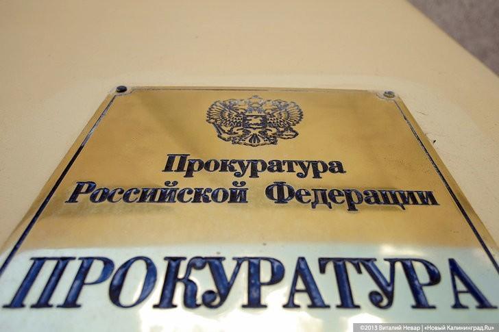 Калининградская генпрокуратура перечислила нарушения взакрытыхТЦ