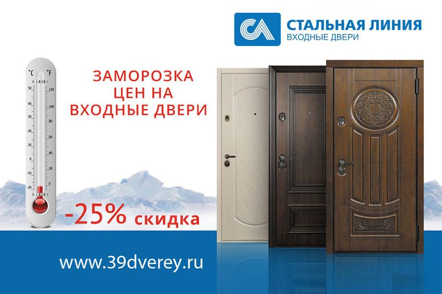 купить металлическую дверь со скидкой