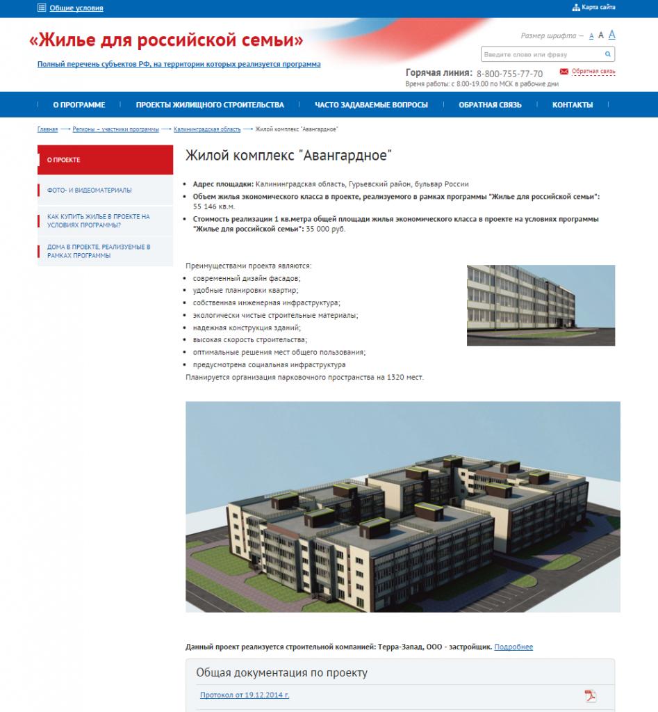жилищные программы в россии
