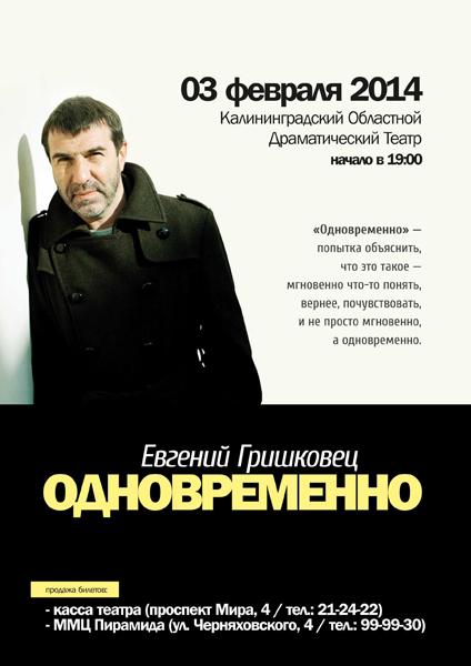 В ходе встречи с читателями в риге известный российский драматург евгений гришковец рассказал о том