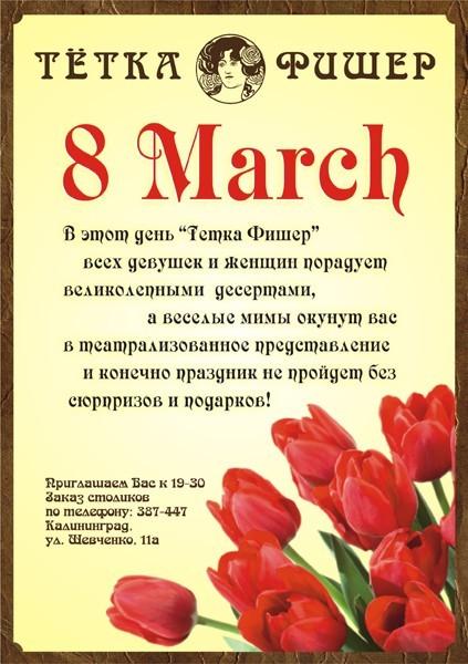 Открытки на немецком на 8 марта
