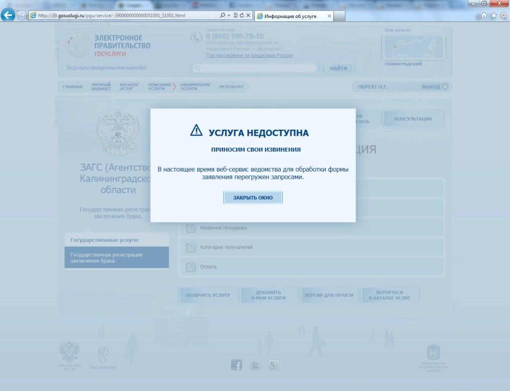 gosuslugi-error_1.jpg