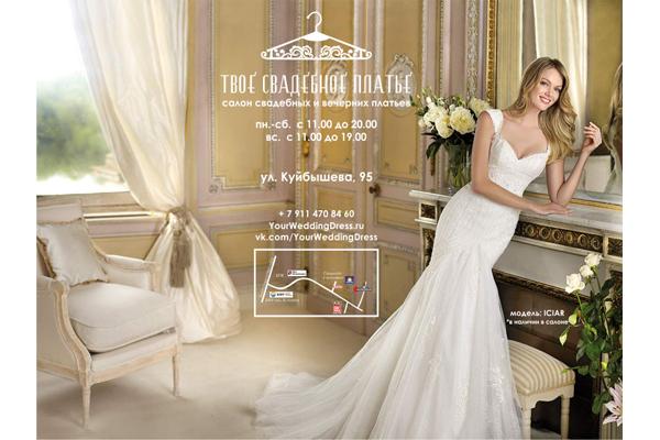 c822e638359 Большой выбор свадебных и вечерних платьев европейских марок представлен в  салоне «Твое свадебное платье».