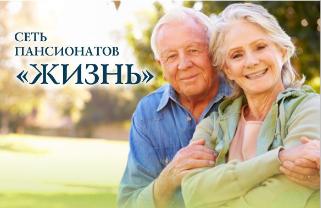 Платные пансионаты с уходом за пожилыми людьми бракеражная комиссия в доме престарелых