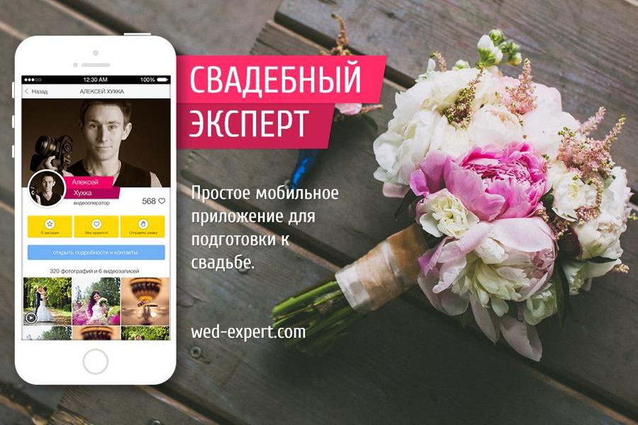 Свадьба эксперт ком