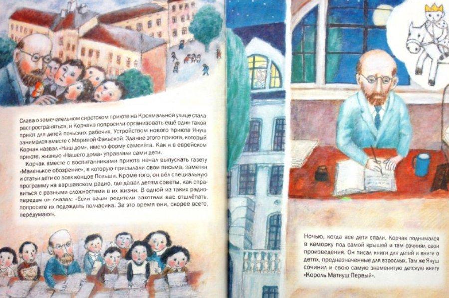 Читать i элла в первом классе тимо парвела элла в первом классе