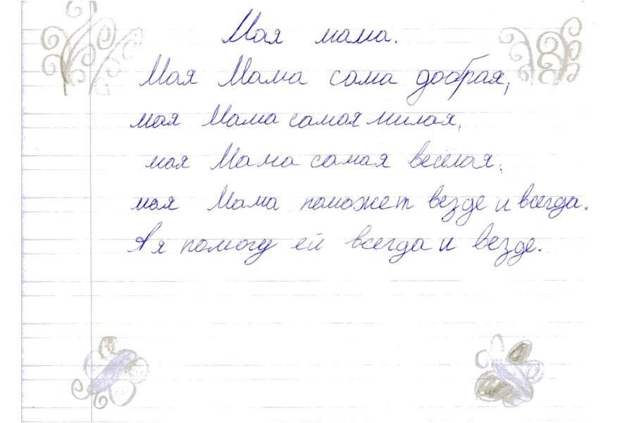 мама хочет писать рассказ этого