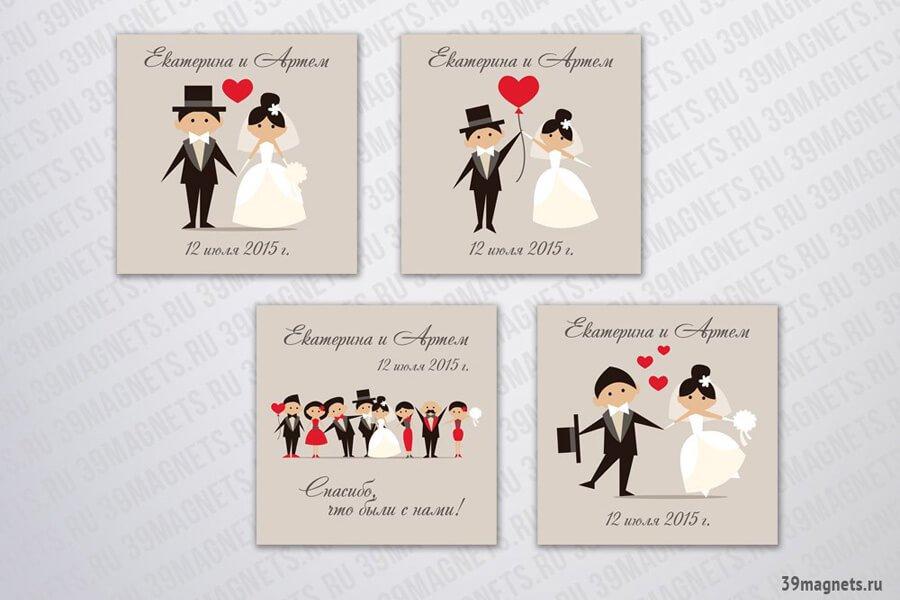 картинка на магнит свадьба