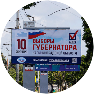 Выборы-2017: следим за кампанией