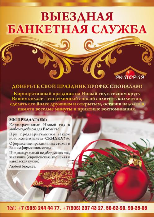 Праздничная реклама новый год